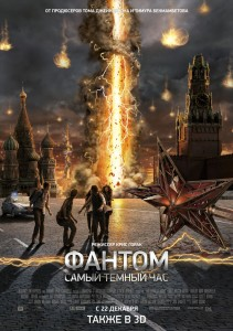 Darkest-Hour-2011-Movie-Russian-Poster